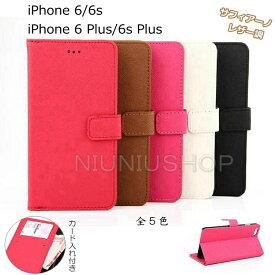 スマホケース iPhone6s iPhone6s Plus 傷付きにくい型押し素材 手帳型 全5色
