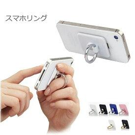 スマホリング バンカーリング 薄型 iphone 落下防止 指輪型 全機種対応 ホールドリング リングスタンド ホルダー ipad タブレット対応 Bunker Ring 全7色