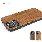 iphone8天然木ケース