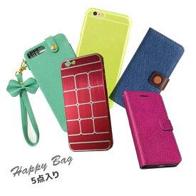 訳あり 5点入り iPhone8 数量限定 iPhoneSE ケース GalaxyS8 GalaxyS7edge スマホケース XperiaXZ2 XperiaXZ1 XperiaXZPremium XperiaXPerformance XperiaZ5 カバー Nexus6 iPhone8Plus アウトレット XperiaXCompact