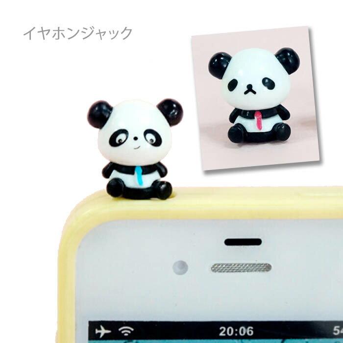 イヤホンジャック パンダ panda シャンシャン オスメス スマホ全機種対応 スマホピアス イヤホン穴に差し込むアクセサリー おじさんぱんだ ホコリ防止 水侵入防止 キュート