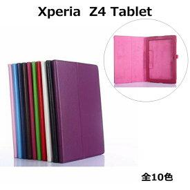 XperiaZ4Tablet ケース 手帳型 横開き タブレットケース レザー調カバー エクスペリア XperiaZ4 SO-05G SOT31 wi-fiモデル対応 シンプル 全10色