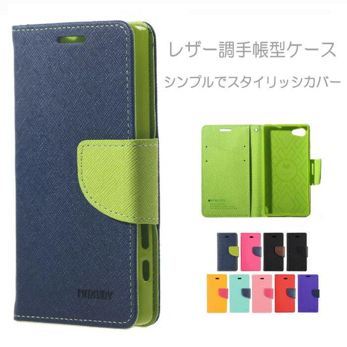Xperia XZ1 XZ Premium XperiaZ5 SO-01H/SOV32/501SO Z5Compact SO-02H iPhone8 スマホケース iPhone6s 手帳型 カード収納 Xperia Z5Premium SO-03H 横開き iPhone6s Plus レザー 全9色