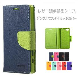 スマホケース iPhone8 手帳型 iPhone6s カード収納 iPhone6sPlus 全9色 Xperia XZ Premium XperiaZ5 SO-01H/SOV32/501SO Xperia Z5Premium SO-03H 横開き レザー