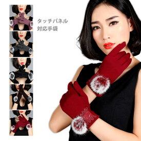 グローブ スマホ手袋 レディース スマホ対応 タブレット対応 タッチパネル対応 女性用 グッズ 雑貨 あったか ラビットファー ボンボン キラキラ