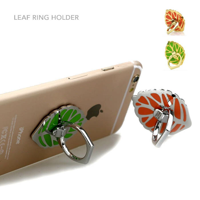 リングスタンド スマホリング ホールドリング 葉 リーフ グリーン ナチュラル 金属製 薄型 落下防止 滑り止め 軽量 全機種対応 360度回転できる 全4色