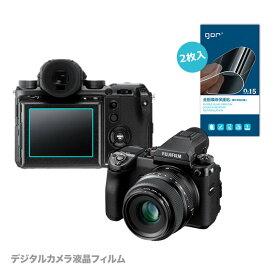 FUJIFILM GFX50S 富士フイルム カメラフィルム ガラスフィルム 2枚セット 液晶保護 フィルムプロテクター 0.15mm デジカメ液晶フィルム gor