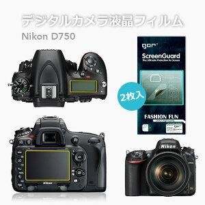 Nikon D750 専用 2枚入り セット GOR デジカメ液晶保護フィルム デジタル一眼カメラ用 保護フィルム 液晶プロテクター クリア 指紋防止 気泡防止