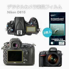 GOR Nikon D810 専用 デジカメ液晶保護フィルム 液晶フィルム クリア 飛散防止 気泡防止 指紋防止 デジカメ用 フィルム プロテクター 2枚入り セット