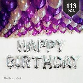 HAPPY BIRTHDAY アルファベット バルーン デコレーション バルーンセット レターバルーン 誕生会 飾り 装飾 サプライズ パーティー ゴム風船100個 パーティーグッズ イベント パープル シルバー