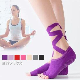 女性用 靴下 レディース フリーサイズ ヨガソックス エクササイズ フィットネス すべり止め付き 5本指 指先なし 通気性 吸水速乾 リボン