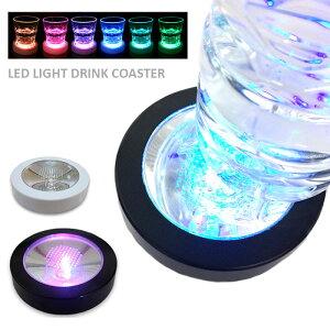 ハーバリウム用 ライト 光るコースター LED台座 丸型 本体カラー全2色 発光 クラブ バー イベント パーティーグッズ フラッシュモブ 輝く スタンド 照明 ライトアップ 演出 円形 おしゃれ 結