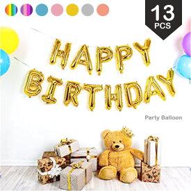 バースデーバルーン 誕生日 飾り アルファベットバルーン HAPPY BIRTHDAY バルーン セット 風船 デコレーションバルーン パーティーアイテム イベント