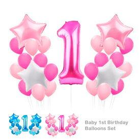 バルーンセット 1歳バースデーバルーン カラーふうせん ファーストバースデー ベビーシャワー キッズ お食い初め 記念日 誕生日パーティー 出産お祝いパーティー 男の子 女の子 成長記録 記念撮影 百日祝い ピンク ブルー