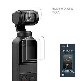 DJI OsmoPocket 液晶保護フィルム 2枚 フィルムセット 高透過率 超薄 PET素材 スクリーンフィルム カメラレンズフィルム オスモポケット 保護シート 汚れ防止 クリア ジンバルアクセサリー