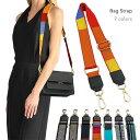 バッグ ショルダーストラップ 単品 ショルダーバッグ 肩掛け ベルト 付け替え 斜め掛け レディース バッグアクセサリー 小物 アジャスター付き 長さ調節可能 太め 幅広ストラップ