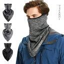 フェイスマスク 防寒 フリース ネックウォーマー 防寒マスク メンズ レディース 保温 冬用 フェイスガード ストレッチ…