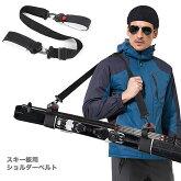 スキー板とストック両方一緒に持ち運べる
