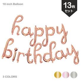 happy birthday アルファベット バルーン セット レターバルーン 飾り 壁飾り デコレーション お誕生日会 パーティーアイテム バースデー 風船 デコ用 イベント