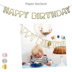 レターバナー HAPPY BIRTHDAY ガーランド ペーパーフラッグ 誕生日 パーティー 装飾 飾り 壁飾り オシャレ くり抜き文字 ファーストバースデー ハーフバースデー