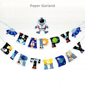 バースデーガーランド HAPPY BIRTHDAY レターバナー ファーストバースデー ハーフバースデー 宇宙飛行士 ペーパーフラッグ 誕生日 パーティー 装飾 壁飾り かっこいい 誕生日会 演出 デコレーション ロケット 宇宙船 キラキラ