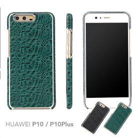 HUAWEIP10 HUAWEIP10Plus スマホケース 本革レザー SIMフリー クロコダイル型押 全2色 アンドロイド