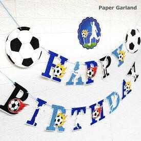レターバナー ガーランド HAPPY BIRTHDAY サッカーボール バースデー パーティー 装飾 壁飾り ペーパーフラッグ ハーフバースデー ファーストバースデー かっこいい 誕生日会 演出 キラキラ デコレーション