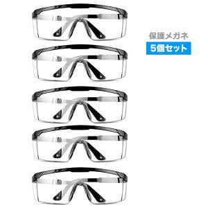 5個セット 保護メガネ ゴーグル 花粉 ウイルス 対策 飛沫防止 防塵 安全 軽量 クリア 細菌 防曇 作業 実験 眼鏡 めがね 対応 女性 男女兼用 オーバーグラス