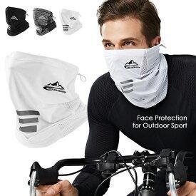 ランニング用マスク ウィルス対策 フェイスカバー UV スポーツ 日焼け防止 運動 ネックカバー メンズ 紫外線対策 ネックガード フィッシング 自転車 サイクリング ウォーキング 日よけ アウトドア