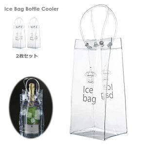 アイスクーラーバッグ ボトルバッグ ワインバッグ クリア 透明 ビニール製 オシャレ クーラーバッグ シンプル 手提げ袋 ギフトバッグ 2枚入り