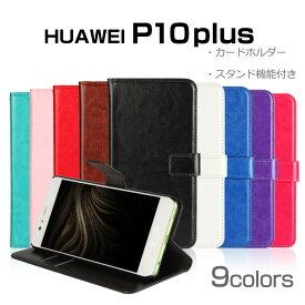 スマホケース HUAWEI P10 Plus用 SIMフリー 全9色 手帳型 PUレザー 無地 横開き