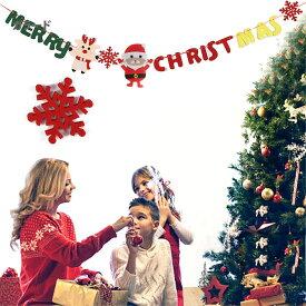 MERRY CHRISTMAS クリスマス ガーランド サンタクロース トナカイ サンタさん バナー 飾り 不織布 パーティー デコレーション 雑貨 飾り付け 繰り返し使える アルファベット 単品 アレンジ用