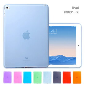 iPadAir2 ケース 第2世代 カバー A1566 A1567 TPU ソフトタイプ シンプル 薄型 軽量 アイパッド エアー2 タブレットケース 透明