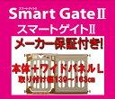 【日本育児】スマートゲイト2本体+専用ワイドパネル2 Lサイズセット(取り付け可能幅139〜163cm)【北海道・沖縄・離…