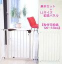ベビーセーフセキュリティゲート 基本セット+LLパネル 120cm〜130cm対応 ベビーゲート ベビーゲート ワイド【北海道…