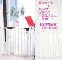 【本州〜九州送料無料!】ベビーセーフセキュリティゲート基本セット+LL+Sパネル130cm〜140cm対応ベビーゲート ベビ…