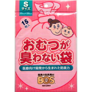 おむつが臭わない袋BOS ベビー用Sサイズ15枚【ネコポス便】