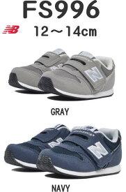 【ニューバランス】FS996 キッズ スニーカー ベビーシューズ キッズシューズ 子供 靴 New Balance NB 靴 くつ【北海道・沖縄・離島配送不可】