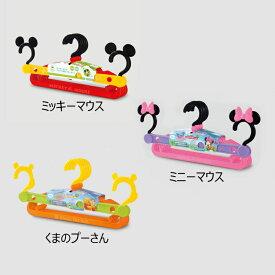 【錦化成】ディズニー ベビー5連ハンガー ミッキーマウス ミニーマウス くまのプーさん【北海道・沖縄・離島配送不可】
