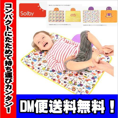 【メール便送料無料】【正規品】Solby(ソルビィ)おむつ替えシート・いたずらフタップ【こちらはメール便になります】代金引換は、ご利用出来ません