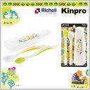 【DM便送料無料!】リッチェル キンプロ 離乳食スプーンセット(ケース付) MR お祝い Kinpro※代金引換はご利用出来ま…