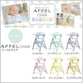 【300円クーポン】アッフルチェア 木製 ベビーチェア ハイチェア yamatoya ベビーチェア AFFEL CHAIR 大和屋【安心のメーカー保証】ハイチェア 椅子
