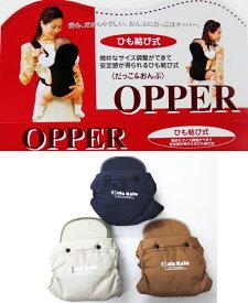 昔ながらのおんぶひも OPPER おんぶ・だっこ兼用子守帯【日本製】