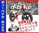 本州〜九州送料無料!【数量限定キャリーバッグサービス】【アイデス】D-Bike KIX / ディーバイク キックス バランスバイク※北海道送料800円別途加算、...