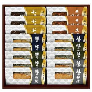 【代引不可】【送料無料】日本の食卓 北海道産鮭の切身&三陸産煮魚の詰合せギフトセット【内祝い 出産内祝い 入学内祝い 進学内祝い 結婚内祝い】【出産祝い お返し 返礼 お返しギフト