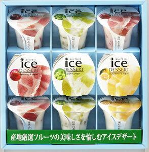 【代引不可】Danke(ダンケ)凍らせて食べるアイスデザート【出産内祝い、内祝いなどのお祝い返し好適品に】【出産祝い