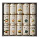 【代引不可】【送料無料】ホテルニューオータニスープ缶詰セット【内祝い 出産内祝い インスタ映え】【出産祝い お返…