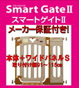 【あす楽】【安心のメーカー保証】日本育児 スマートゲイト2本体+専用ワイドパネル2 Sサイズ(取り付け可能幅91〜1…
