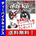 【あす楽対応】【アイデス】D-Bike KIX / ディーバイク キックス バランスバイクD-Bike KIX ディーバイク キックス バランスバイク北海道(3...