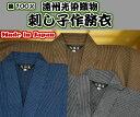 【日本製】通年向き高級作務衣 刺し子 綿100%遠州先染織物安心 国産メンズ作務衣M〜LL
